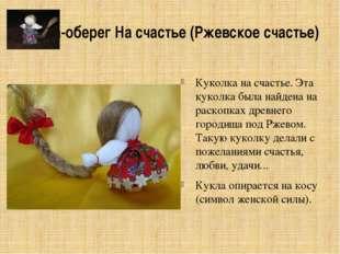 Кукла-оберегНа счастье (Ржевское счастье) Куколка на счастье. Эта куколка бы