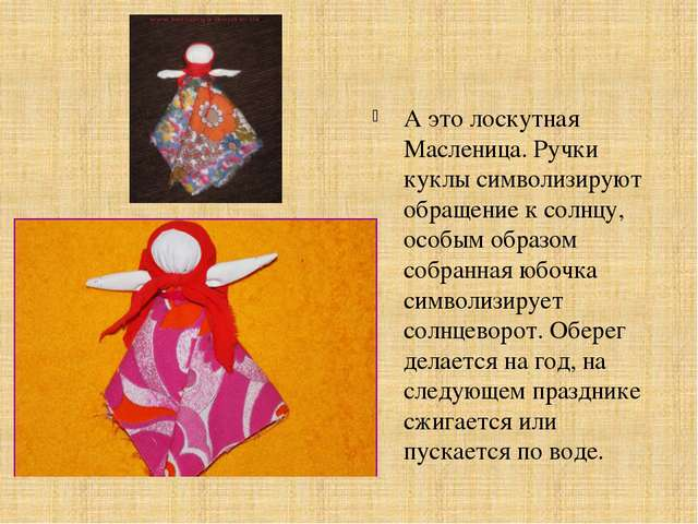 А это лоскутная Масленица. Ручки куклы символизируют обращение к солнцу, осо...