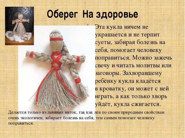 ОберегНа здоровье Эта кукла ничем не украшается и не терпит суеты, забирая...