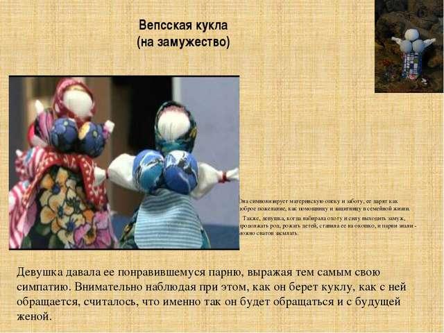 Вепсская кукла (на замужество) Она символизирует материнскую опеку и заботу,...