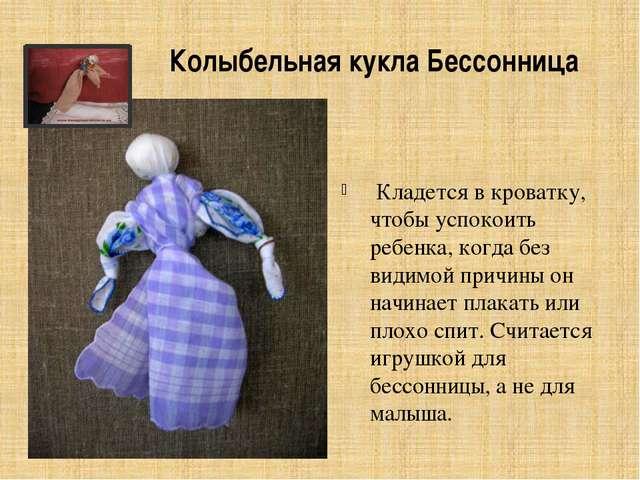 Колыбельная кукла Бессонница Кладется в кроватку, чтобы успокоить ребенка,...
