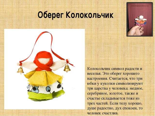 Оберег Колокольчик Колокольчик символ радости и веселья. Это оберег хорошег...