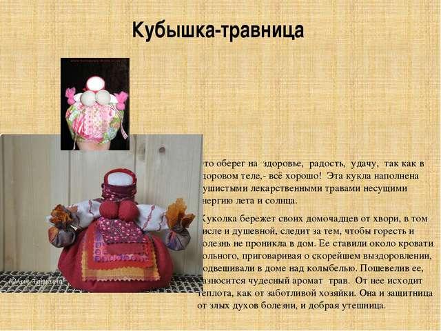 Кубышка-травница Это оберег наздоровье,радость,удачу,так как в здоро...