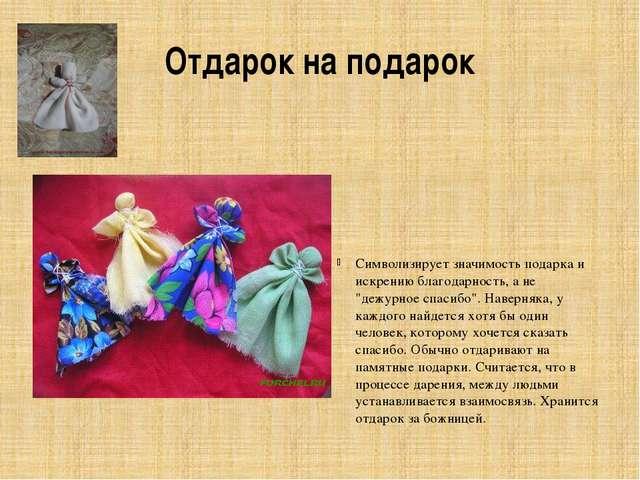 Отдарокна подарок Символизирует значимость подарка и искрению благодарность,...