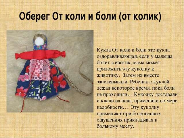 Оберег От коли и боли (от колик) Кукла От коли и боли это кукла оздоравливаю...