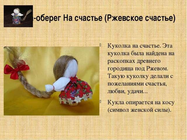 Кукла-оберегНа счастье (Ржевское счастье) Куколка на счастье. Эта куколка бы...