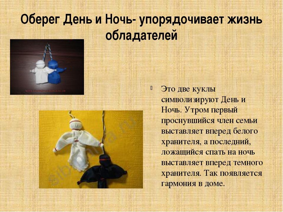 Оберег День и Ночь- упорядочивает жизнь обладателей Это две куклы символизиру...