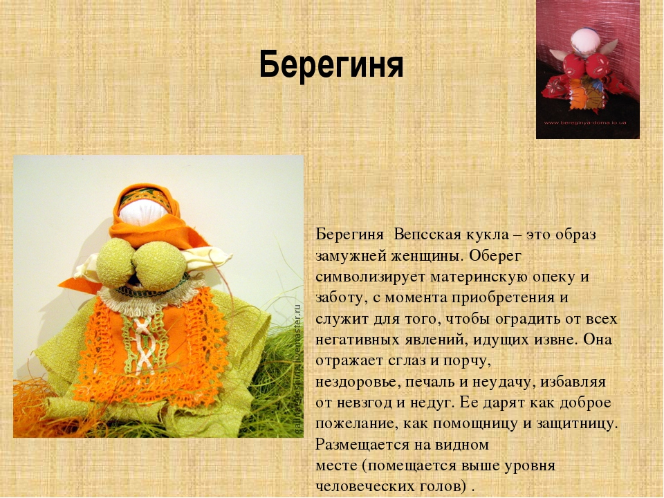 Берегиня Берегиня Вепсская кукла – это образ замужней женщины. Оберег символ...