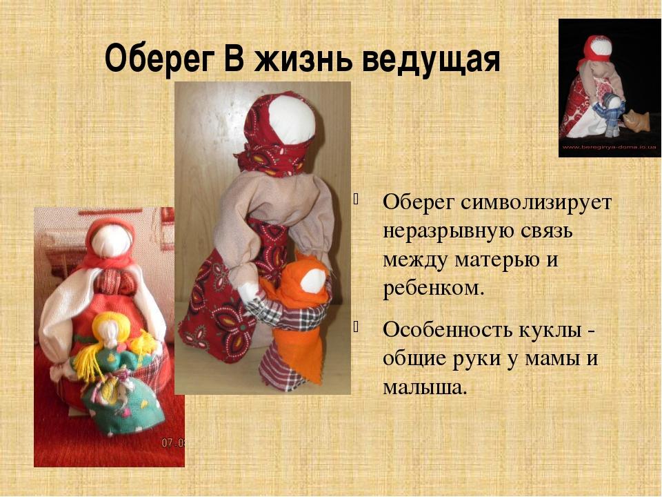 Оберег В жизнь ведущая Оберег символизирует неразрывную связь между матерь...