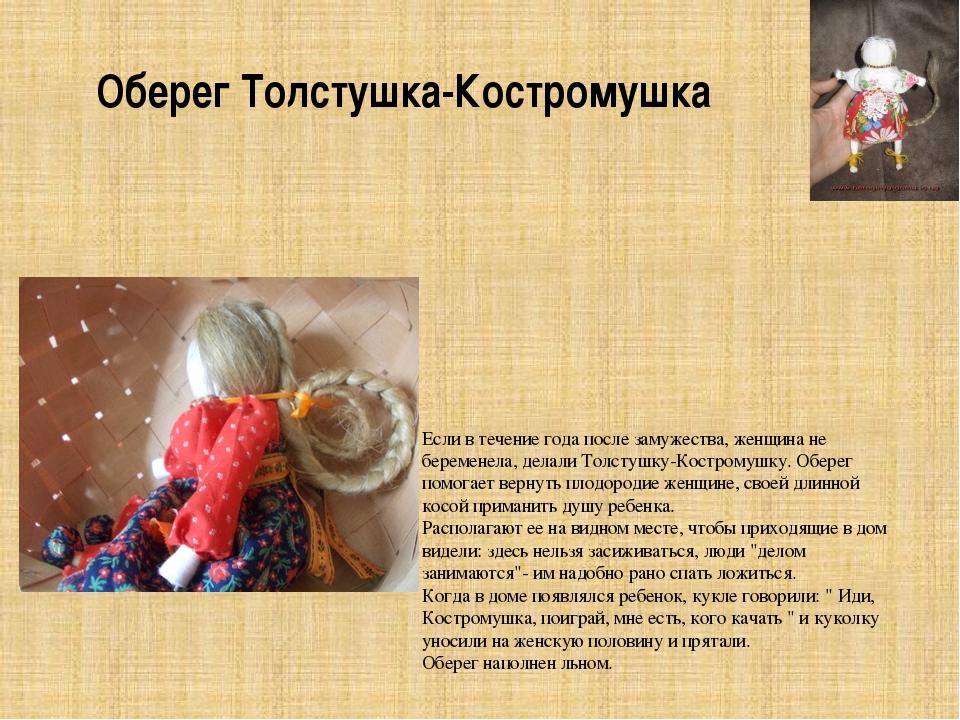 Оберег Толстушка-Костромушка Если в течение года после замужества, женщина не...