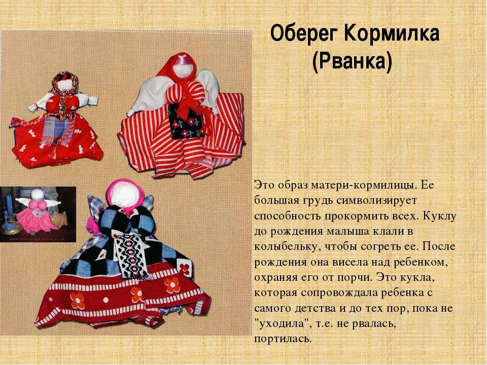 Оберег Кормилка (Рванка) Это образ матери-кормилицы. Ее большая грудь символ...