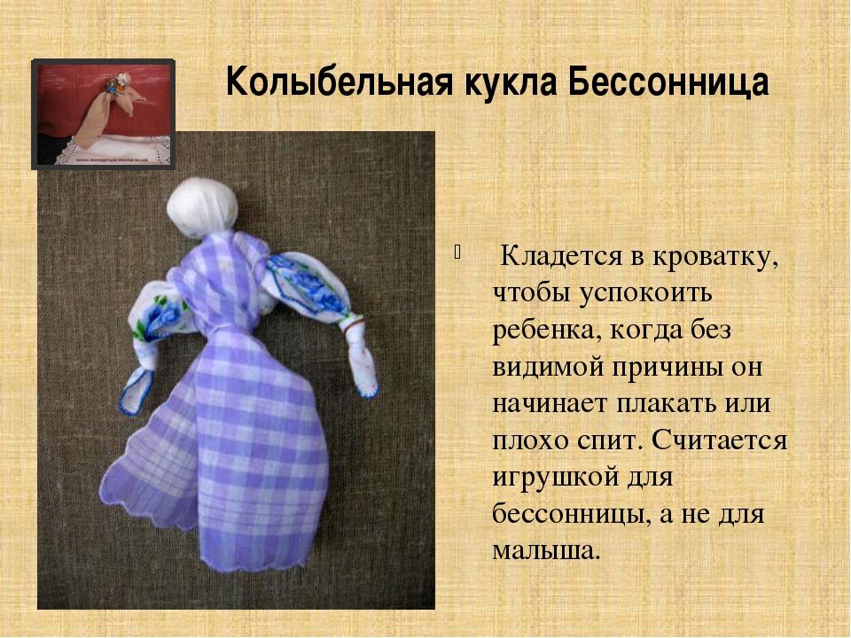 Обереги куклы для доу