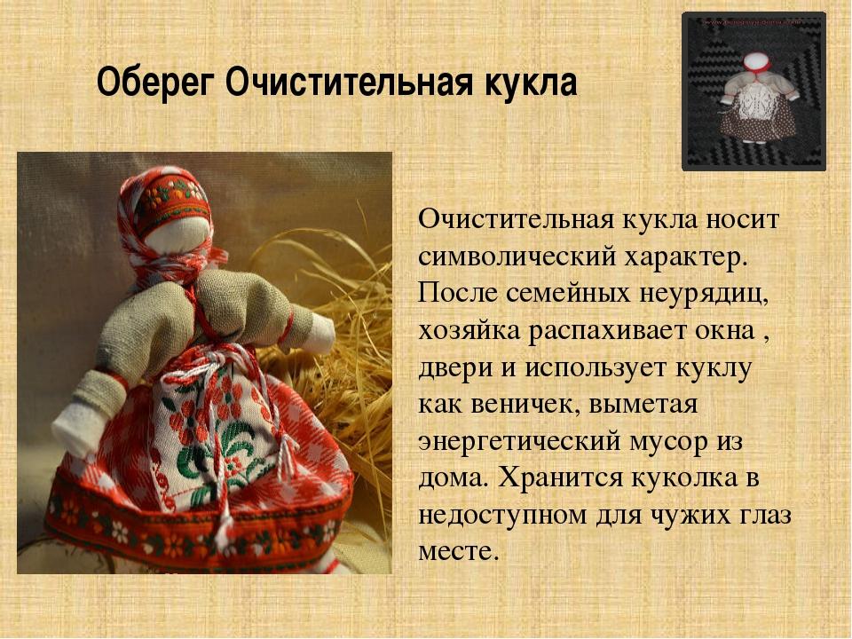 Оберег Очистительная кукла Очистительная кукла носит символический характер....
