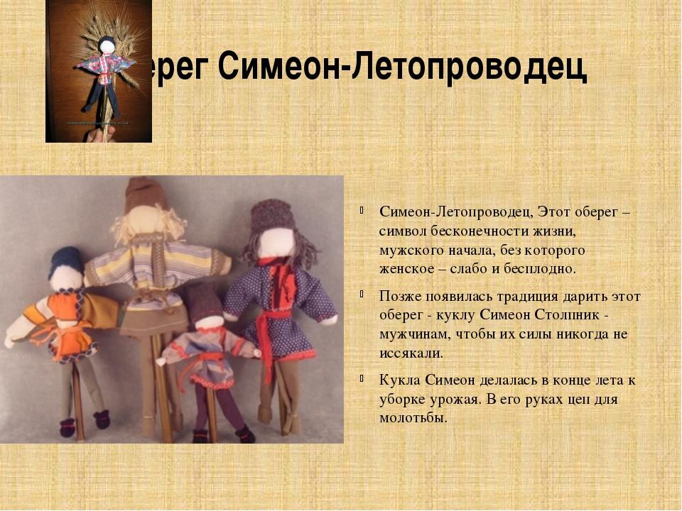 Оберег Симеон-Летопроводец Симеон-Летопроводец, Этот оберег – символ бесконеч...