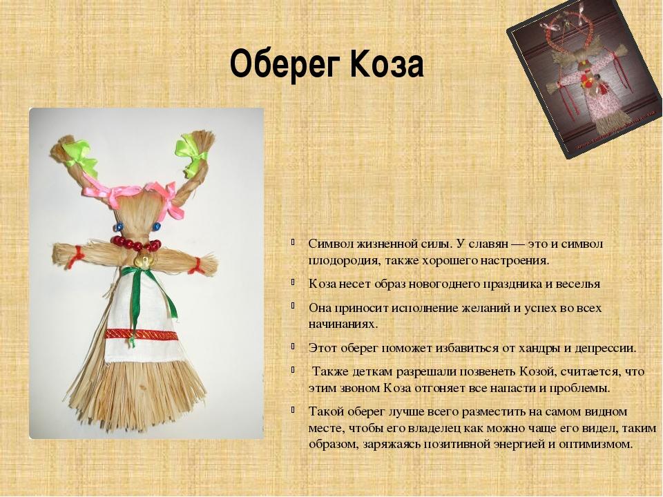 Оберег Коза Символ жизненной силы. У славян — это и символ плодородия, также...