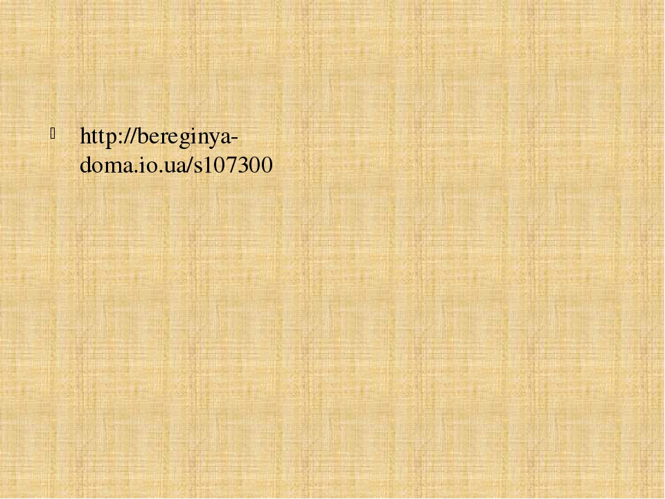 http://bereginya-doma.io.ua/s107300