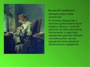 Вышивкой занимались женщины всех слоев населения. В гостиных мещанских и све