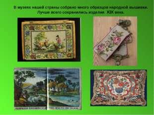 В музеях нашей страны собрано много образцов народной вышивки. Лучше всего со