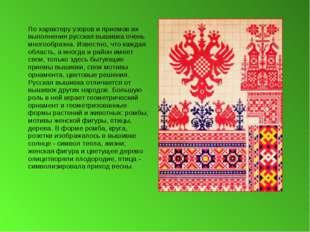 По характеру узоров и приемов их выполнения русская вышивка очень многообраз
