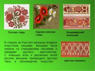 В старину на Руси все женщины владели искусством вышивки. Вышивка была связан