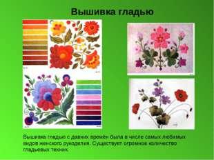 Дизайн спецификации вышивки гладью