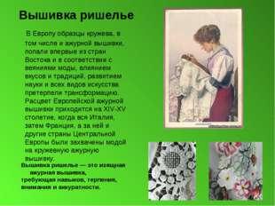 Вышивка ришелье — это изящная ажурная вышивка, требующая навыков, терпения, в