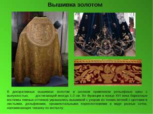 В декоративных вышивках золотом и шелком применяли рельефные швы с выпуклость
