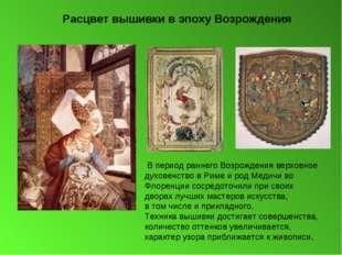 В период раннего Возрождения верховное духовенство в Риме и род Медичи во Фл