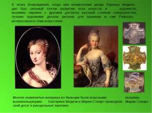 В эпоху Возрождения, когда при великолепии двора Лоренцо Медичи дан был сильн