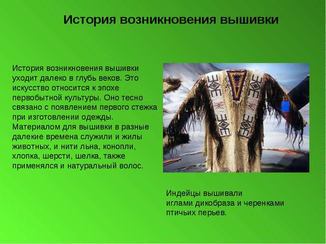 История возникновения вышивки уходит далеко в глубь веков. Это искусство отн...