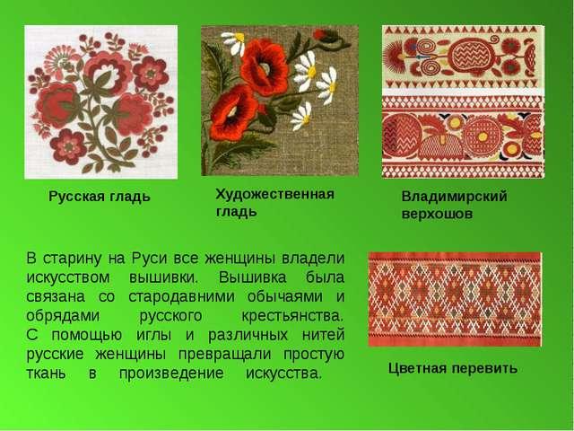 В старину на Руси все женщины владели искусством вышивки. Вышивка была связан...