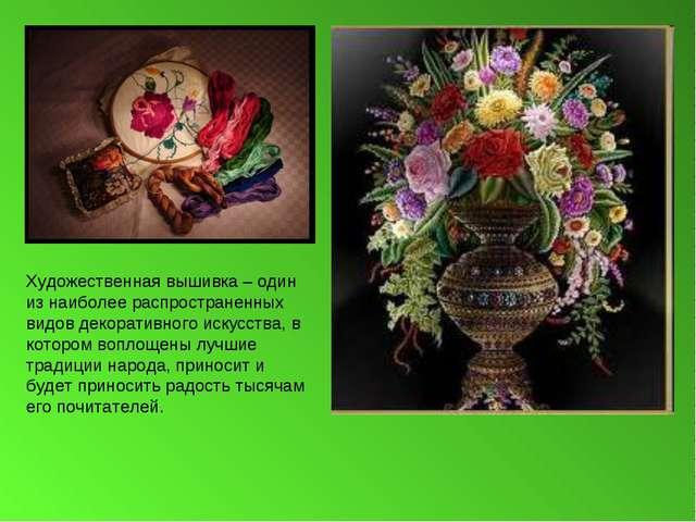 Художественная вышивка – один из наиболее распространенных видов декоративног...