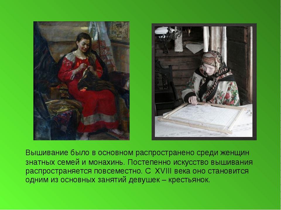 Вышивание было в основном распространено среди женщин знатных семей и монахи...