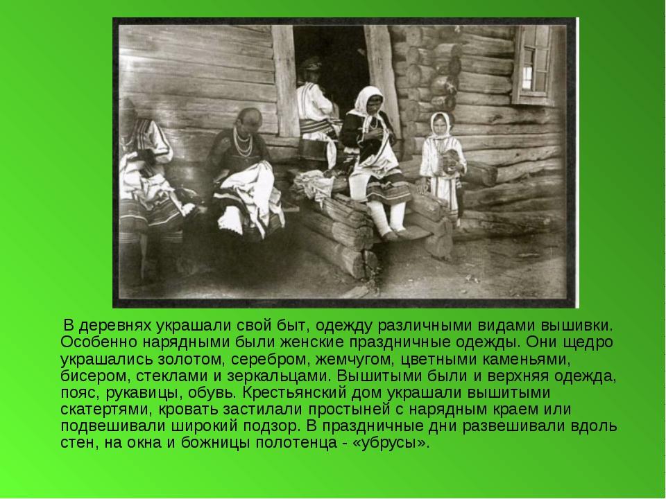В деревнях украшали свой быт, одежду различными видами вышивки. Особенно нар...