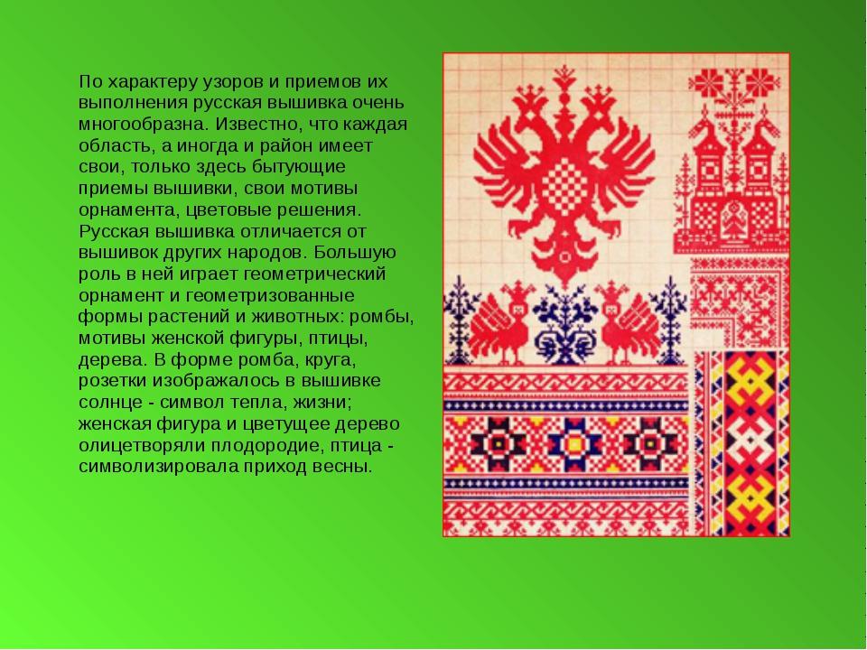 По характеру узоров и приемов их выполнения русская вышивка очень многообраз...