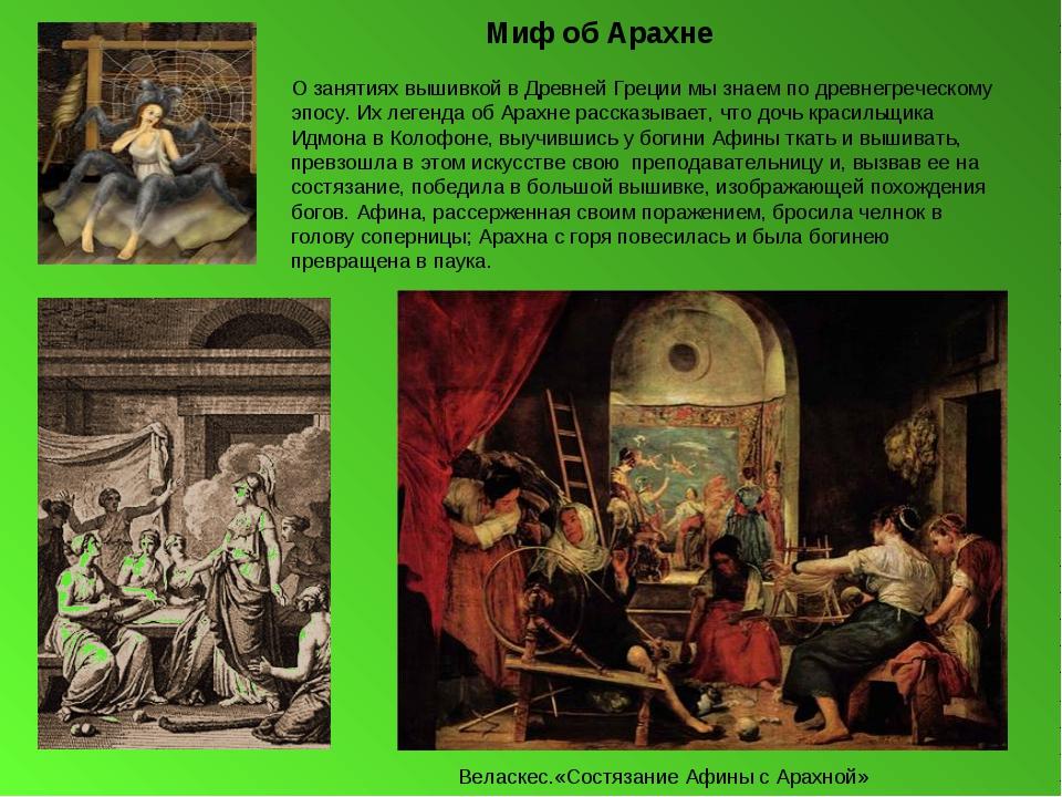Миф об Арахне О занятиях вышивкой в Древней Греции мы знаем по древнегреческ...