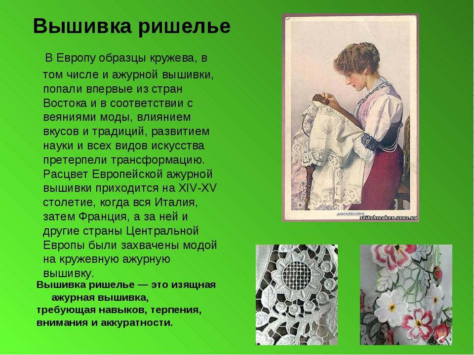 Вышивка ришелье — это изящная ажурная вышивка, требующая навыков, терпения, в...