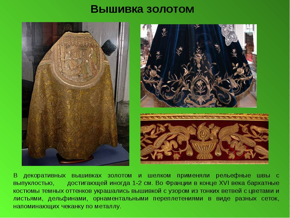 В декоративных вышивках золотом и шелком применяли рельефные швы с выпуклость...