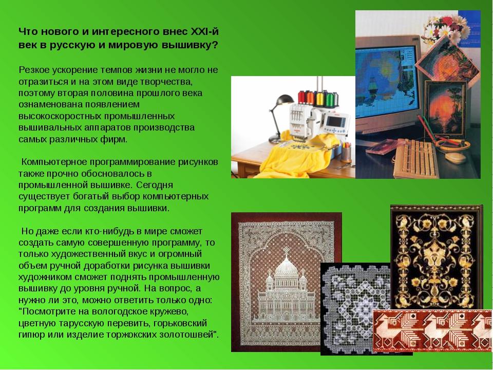 Что нового и интересного внес XXI-й век в русскую и мировую вышивку? Резкое...