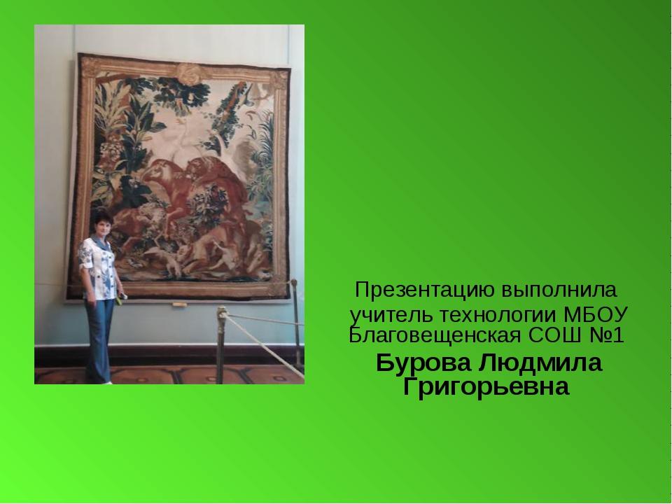 Презентацию выполнила учитель технологии МБОУ Благовещенская СОШ №1 Бурова Л...