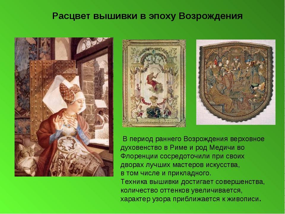 В период раннего Возрождения верховное духовенство в Риме и род Медичи во Фл...