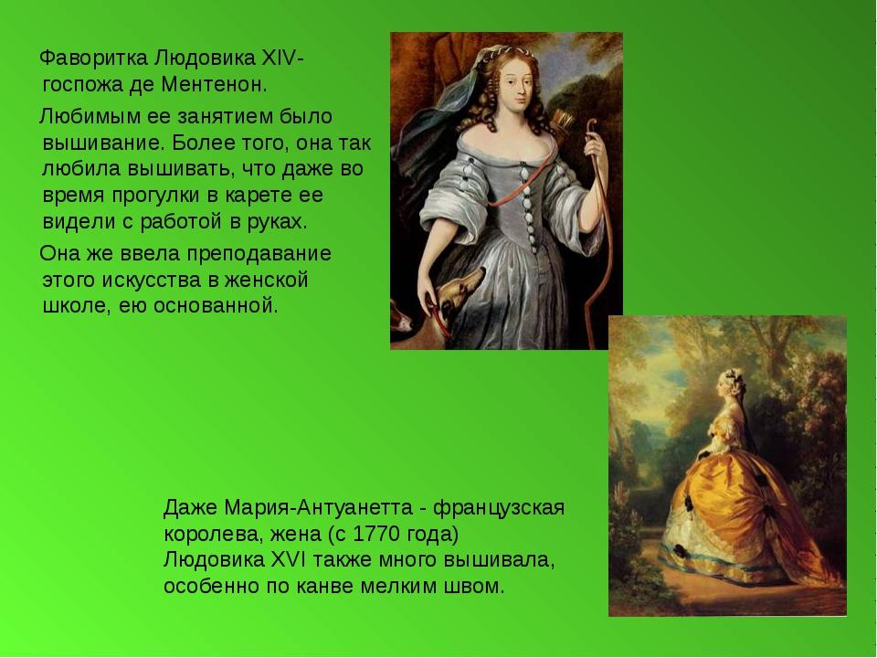 Фаворитка Людовика XIV- госпожа де Ментенон. Любимым ее занятием было вышива...