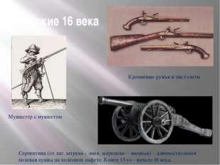 Оружие 16 века Мушкетёр с мушкетом Серпентина (от лат. serpens – змея, serpen