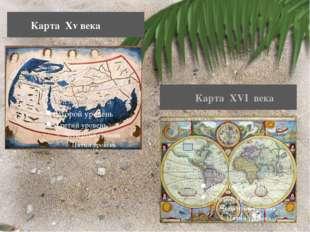 Карта Xv века Карта XVI века