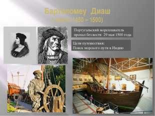 Бартоломеу Диаш ( около 1450 – 1500) Португальский мореплаватель пропал без в