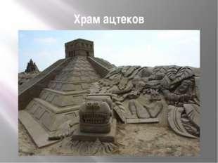 Храм ацтеков
