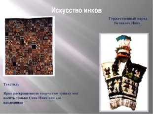 Искусство инков Текстиль Ярко раскрашенную узорчатую тунику мог носить тольк