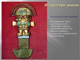 Нож для ритуальных церемоний Ритуальный нож Туми с золотой рукояткой и серебр