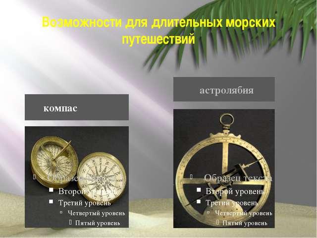 Возможности для длительных морских путешествий компас астролябия