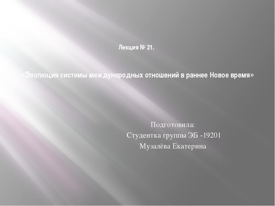 Лекция № 21. «Эволюция системы международных отношений в раннее Новое время»...